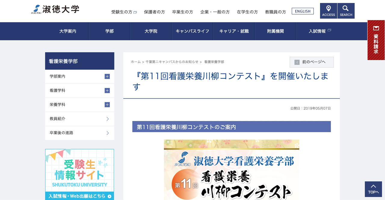 第11回看護栄養川柳コンテスト【2019年8月5日締切】