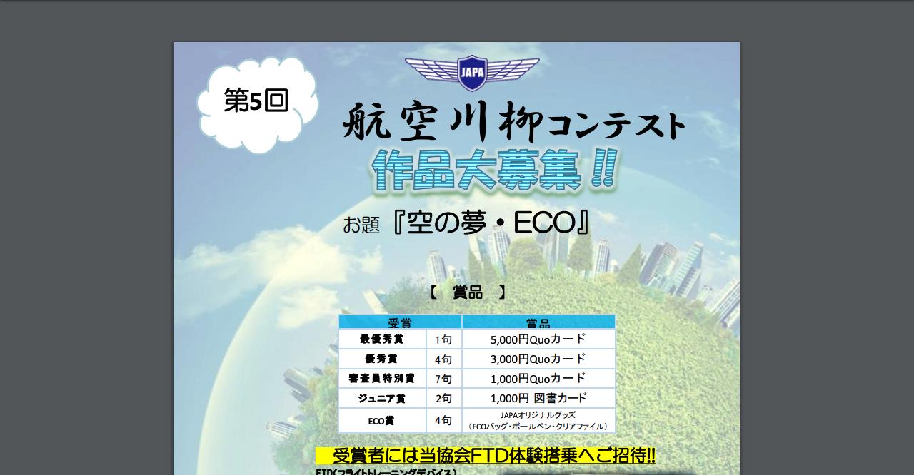 第5回航空川柳コンテスト【2019年7月1日締切】