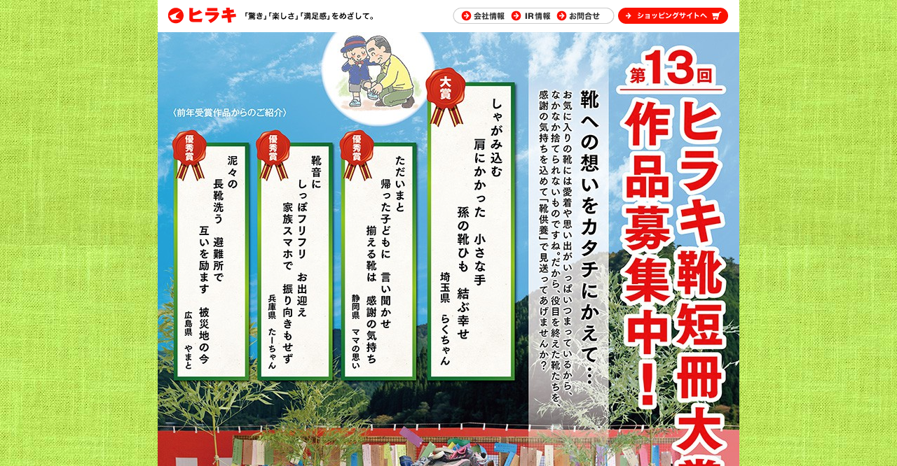 第13回 ヒラキ靴短冊大賞【2019年8月5日締切】