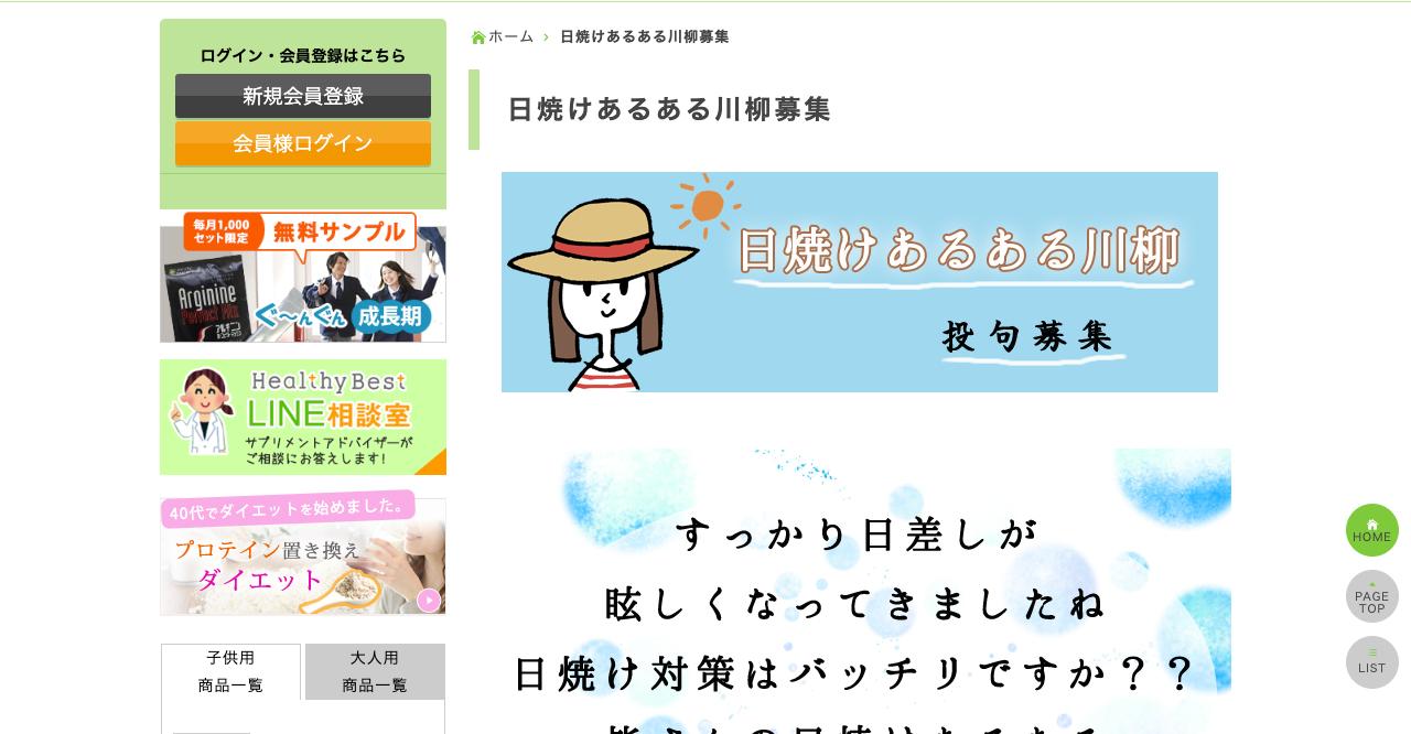 日焼けあるある川柳【2019年6月30日締切】