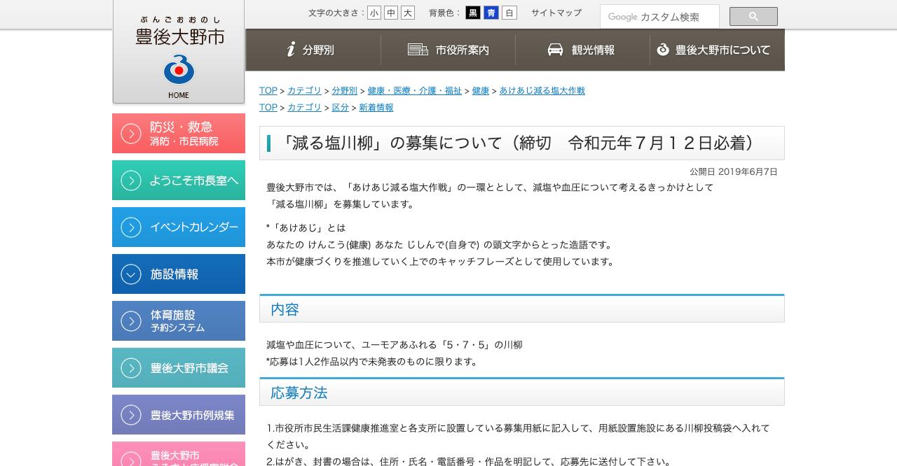 減る塩川柳【2019年7月12日締切】