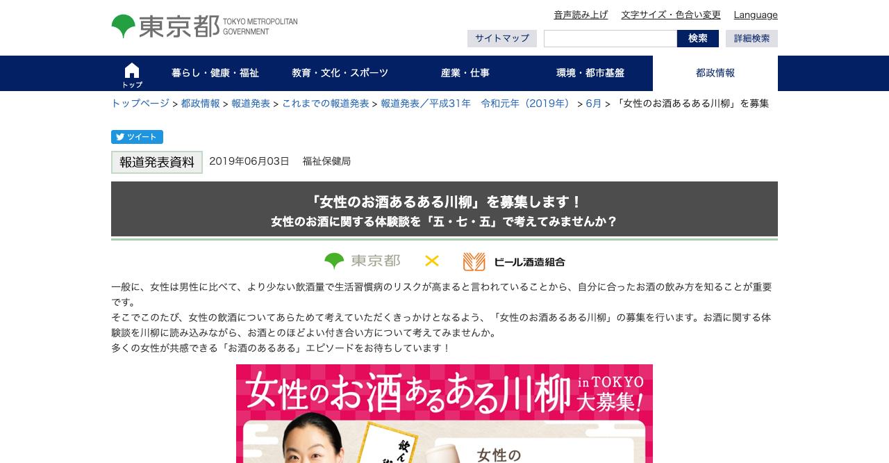 女性のお酒あるある川柳【2019年7月2日締切】
