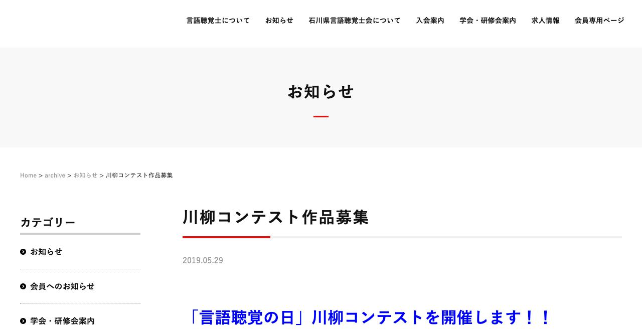「言語聴覚の日」川柳コンテスト【2019年7月31日締切】