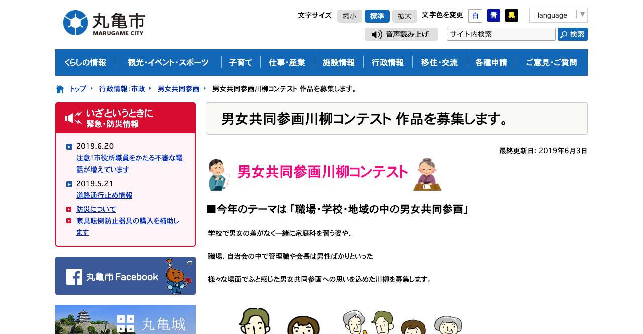 【丸亀市】男女共同参画川柳コンテスト【2019年9月2日締切】