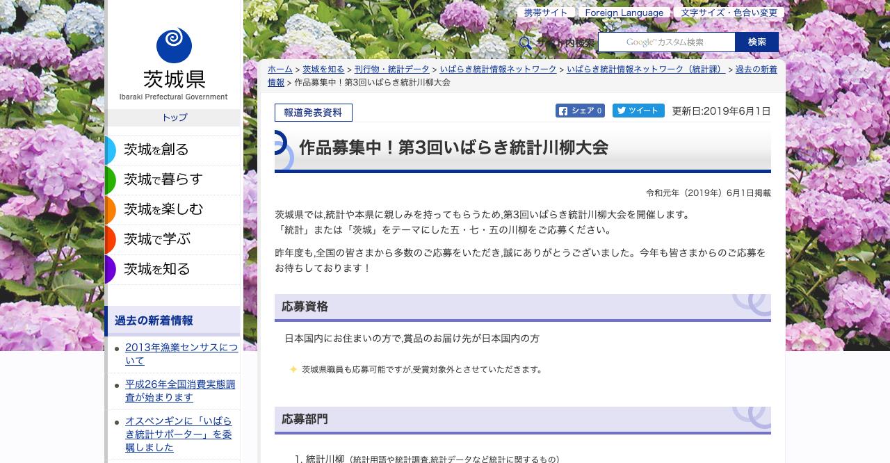 第3回いばらき統計川柳大会【2019年7月31日締切】