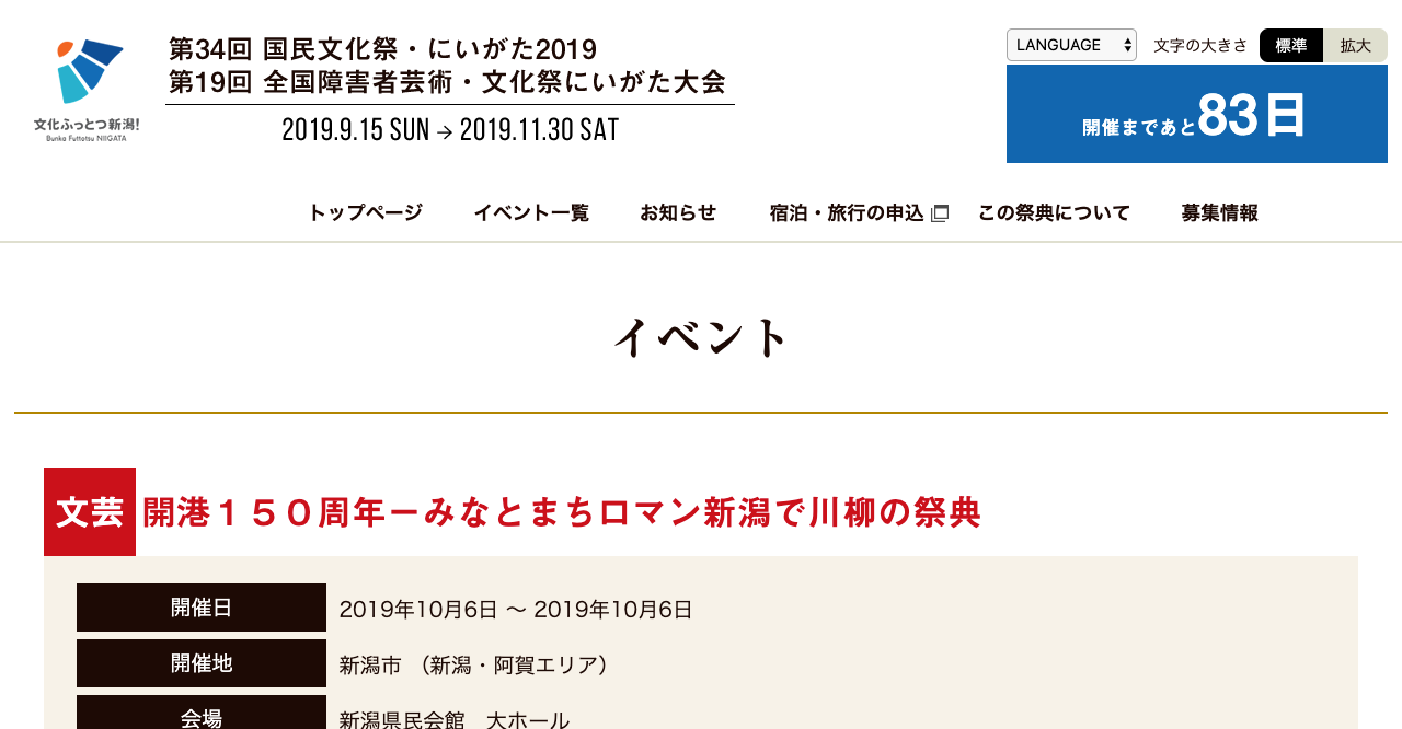 開港150周年ーみなとまちロマン新潟で川柳の祭典【2019年7月10日締切】