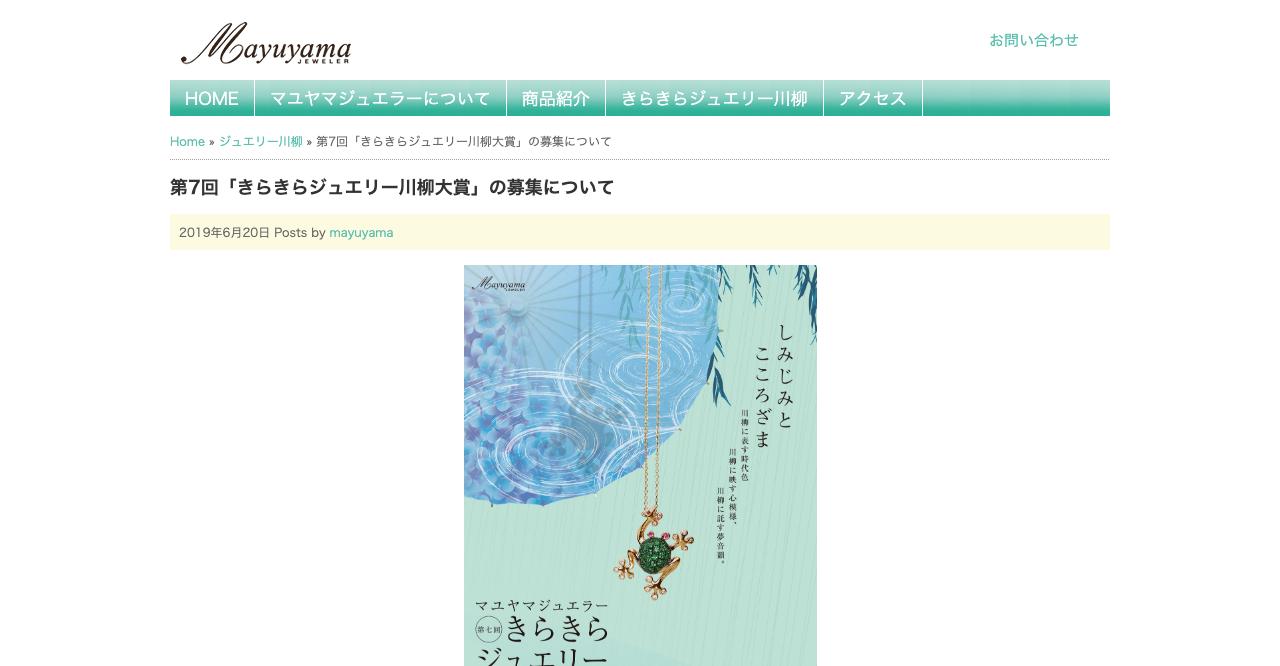 第7回「きらきらジュエリー川柳大賞」【2019年8月20日締切】