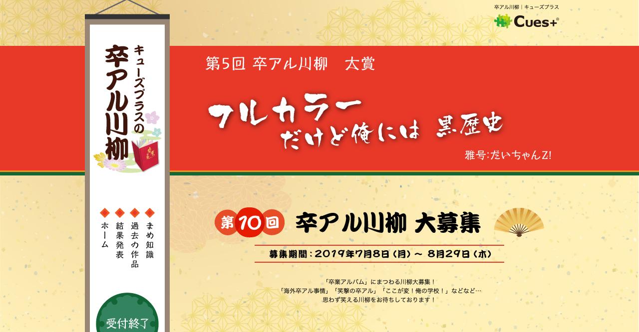 第10回卒アル川柳【2019年8月29日締切】