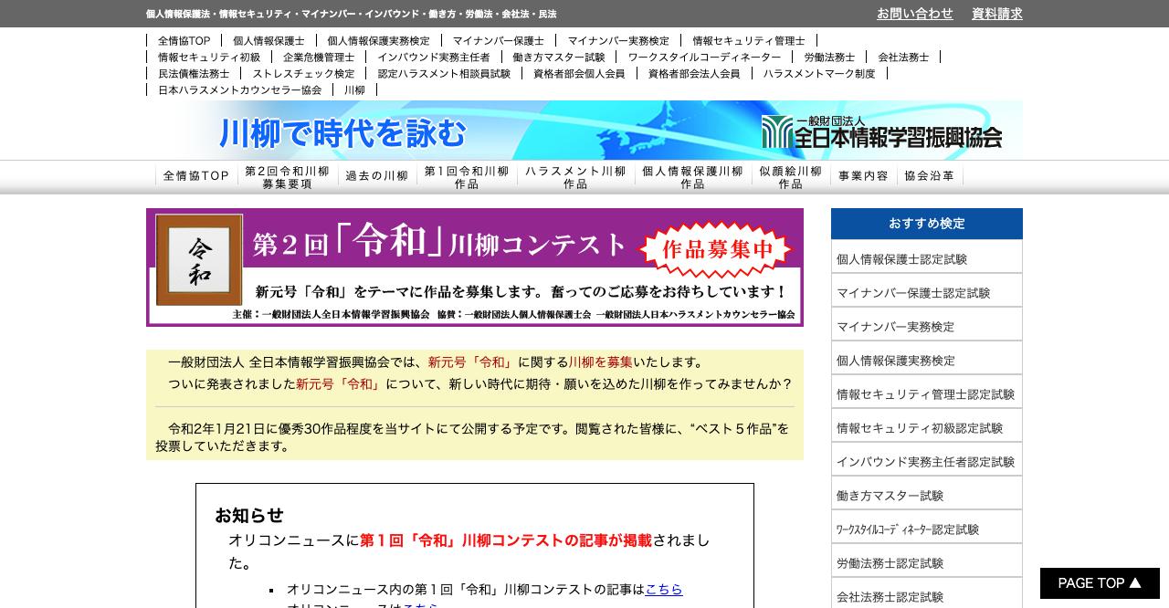 第2回「令和」川柳コンテスト【2020年1月7日締切】
