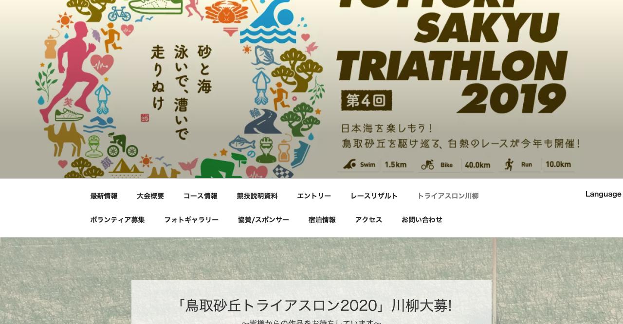 「鳥取砂丘トライアスロン2020」川柳【2019年12月31日締切】