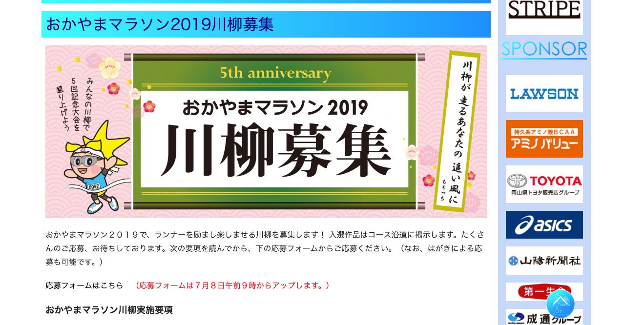 おかやまマラソン2019【2019年9月9日締切】