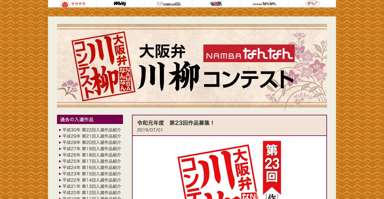 第23回 NAMBAなんなん大阪弁川柳コンテスト【2019年10月10日締切】