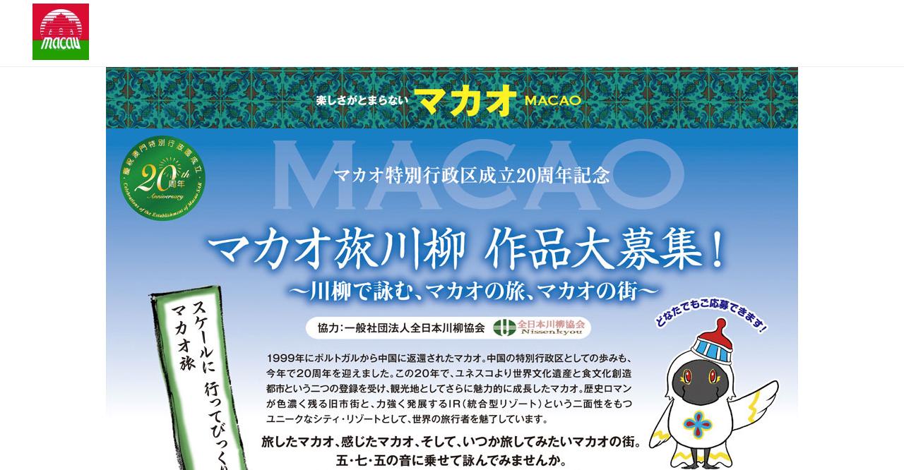 マカオ旅川柳【2019年8月31日締切】