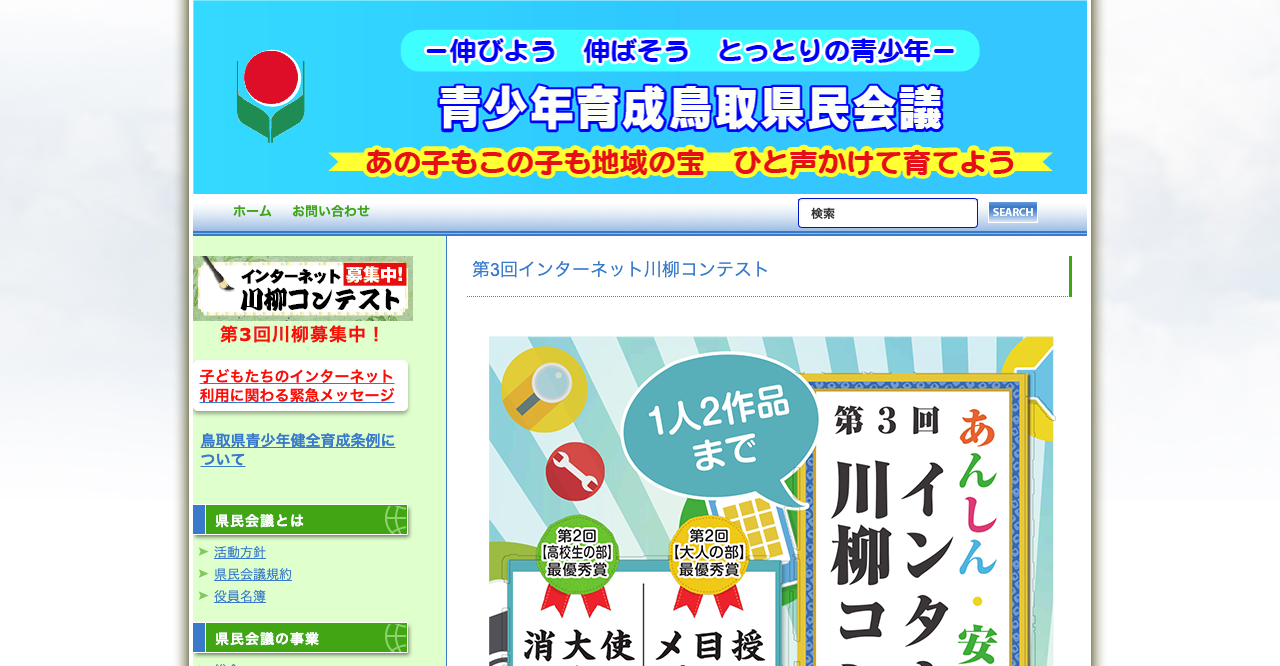 第3回インターネット川柳コンテスト【2019年8月10日締切】