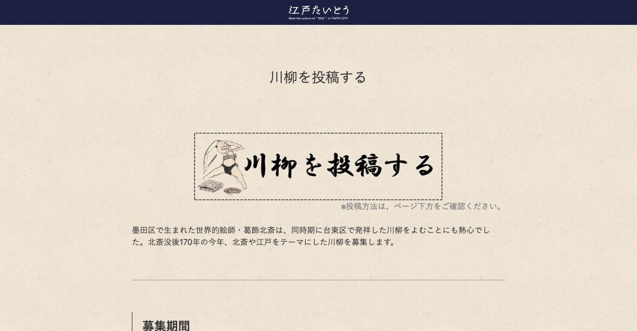 北斎や江戸をテーマにした川柳【2019年9月25日締切】
