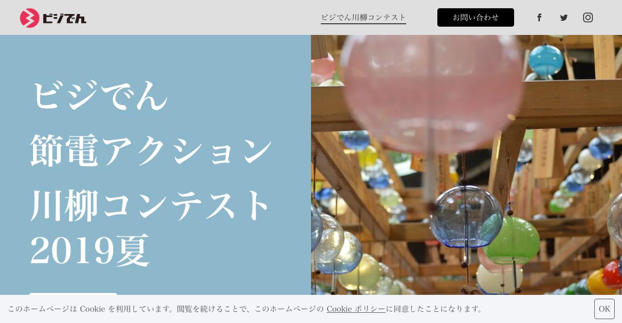 第1回ビジでん 節電アクション 川柳コンテスト2019夏【2019年7月29日締切】