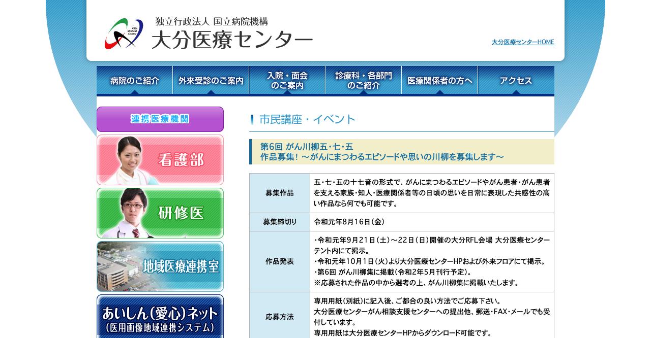 第6回 がん川柳五・七・五【2019年8月16日締切】