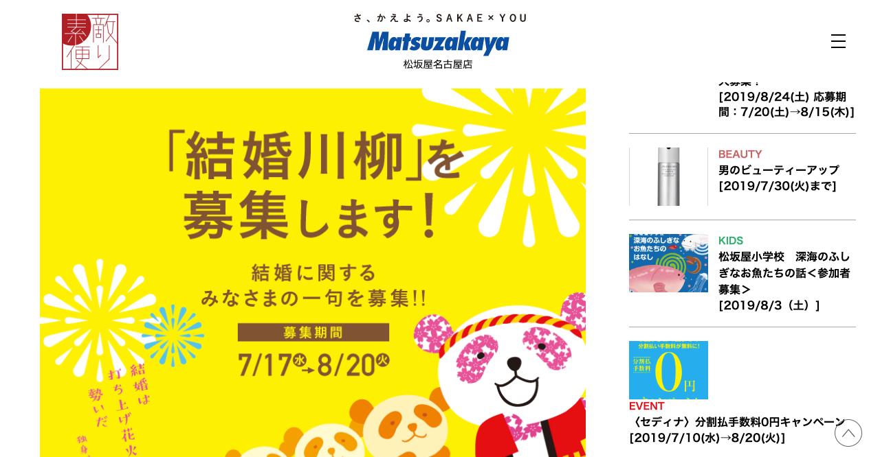 結婚川柳【2019年8月20日締切】