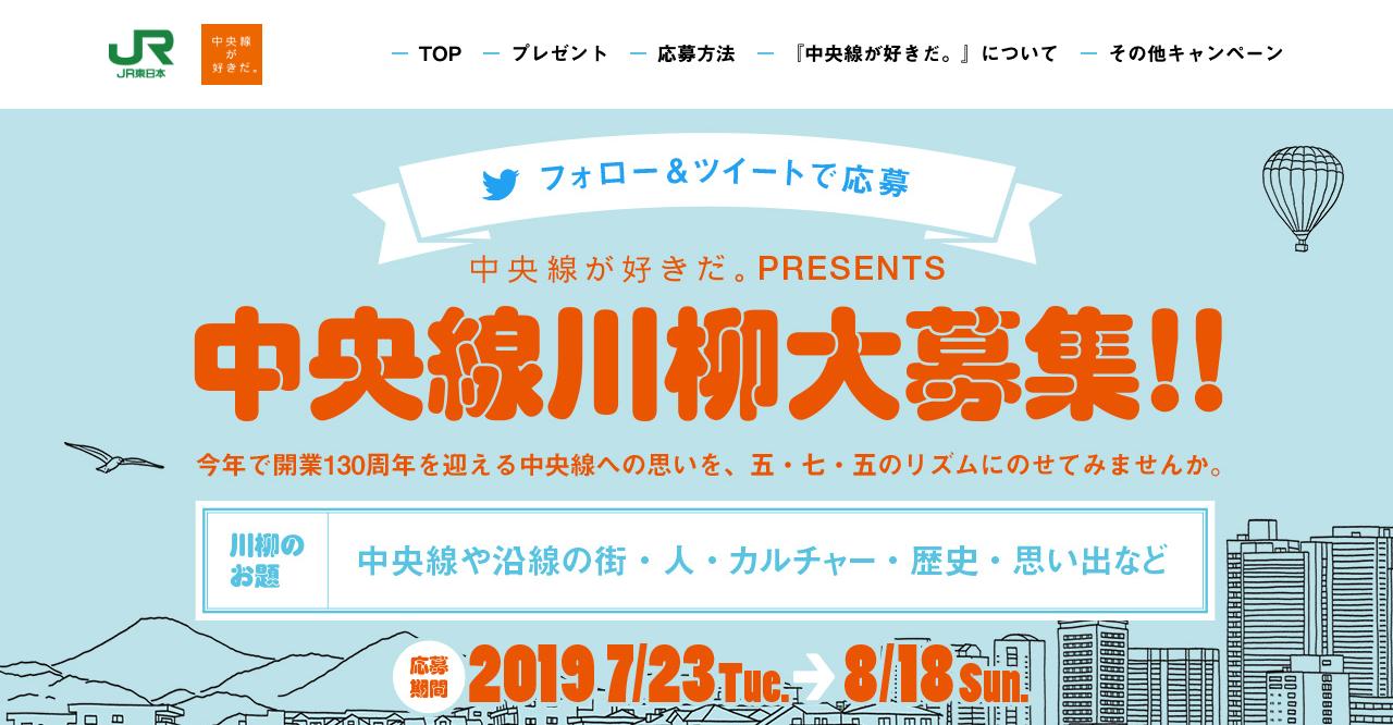 中央線川柳【2019年8月18日締切】
