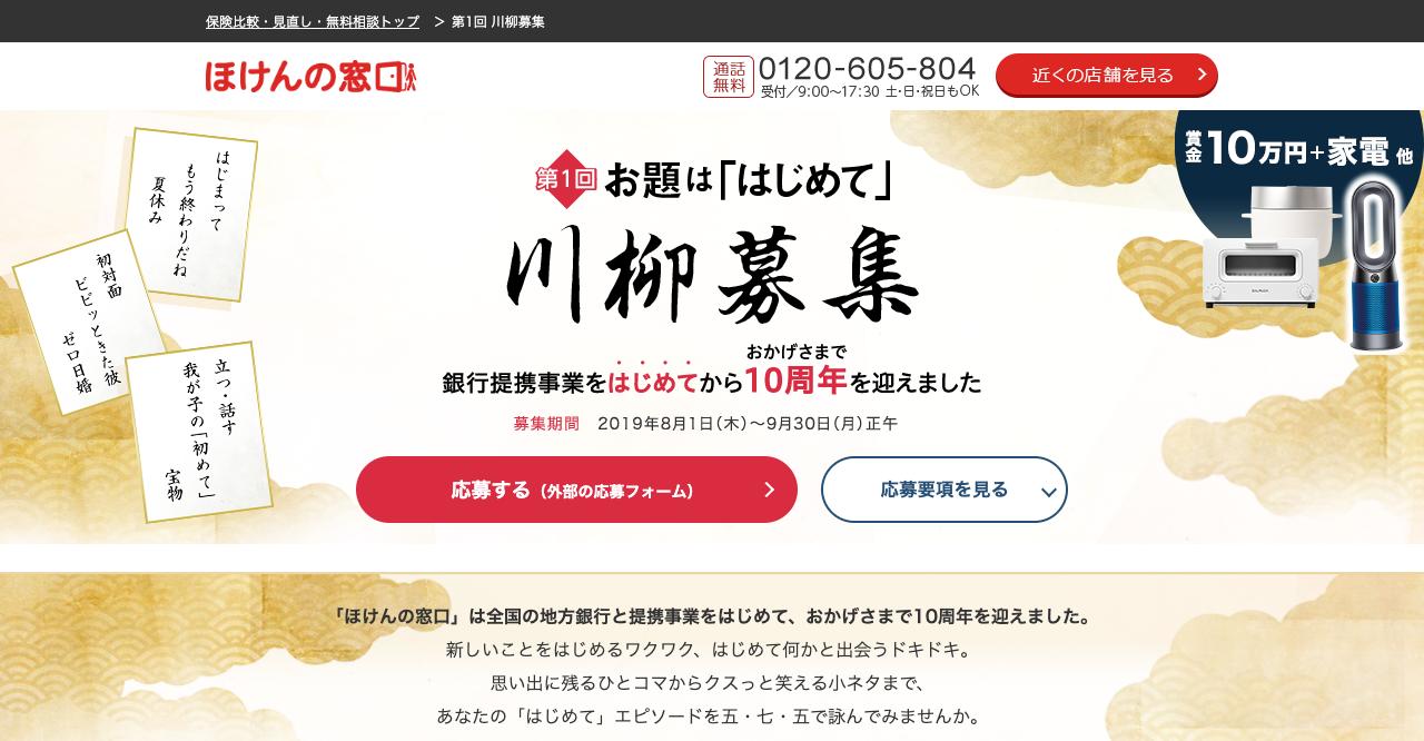 第1回ほけんの窓口川柳【2019年9月30日締切】
