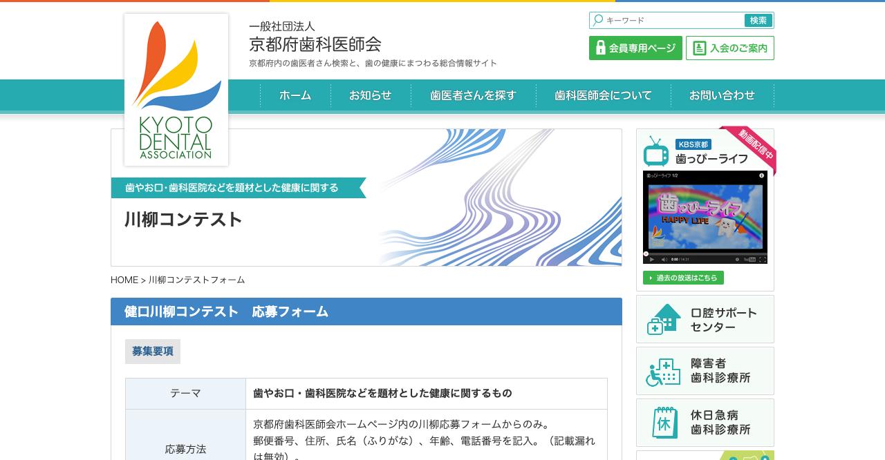 健口川柳コンテスト【2019年8月31日締切】