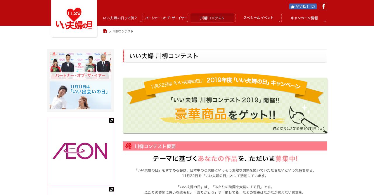 2019年度 いい夫婦 川柳コンテスト【2019年10月1日締切】