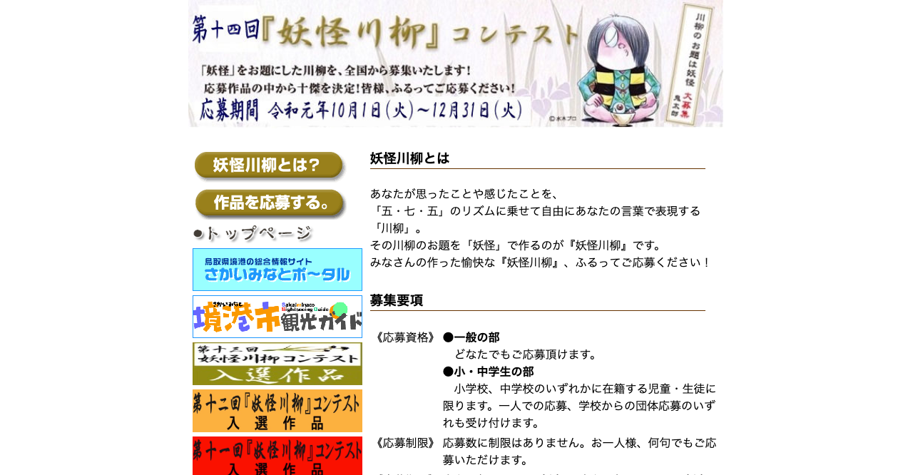 第14回 妖怪川柳【2019年12月31日締切】