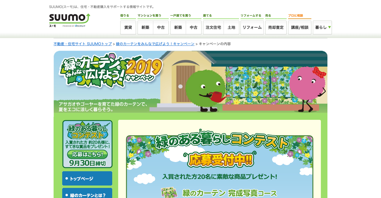 緑のある暮らし川柳【2019年9月30日締切】