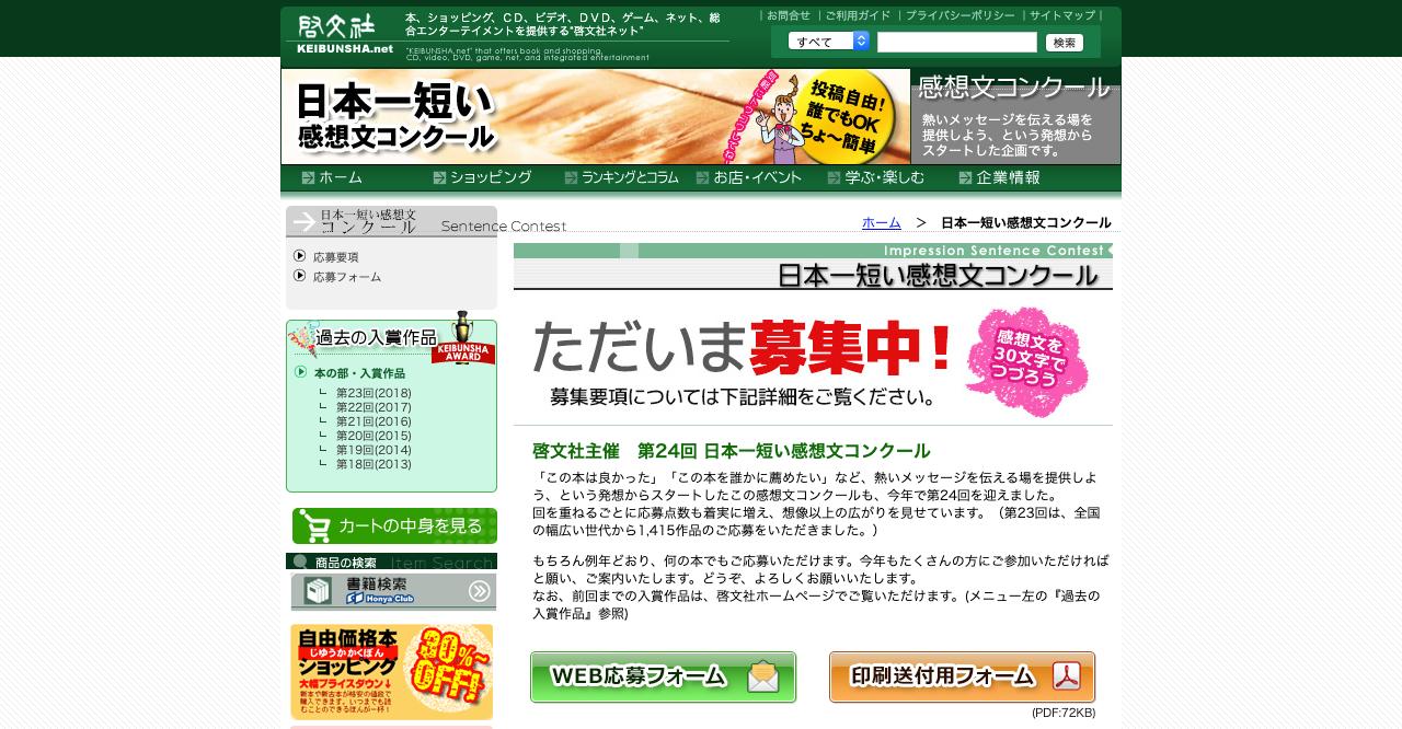 2019年・第24回「日本一短い感想文コンクール」【2019年9月16日締切】