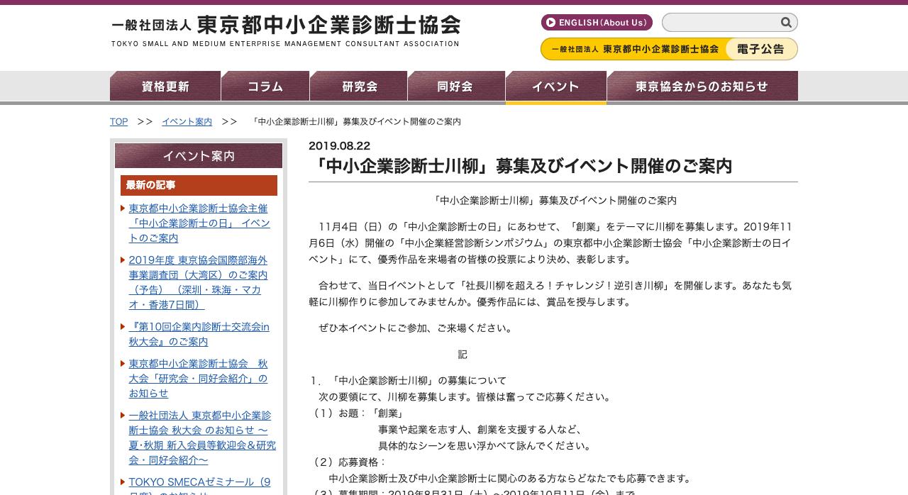 中小企業診断士川柳【2019年10月11日締切】