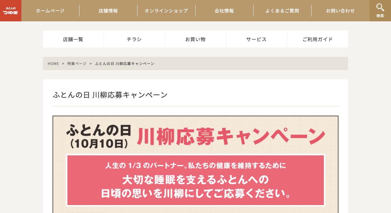 ふとんの日 川柳【2019年9月30日締切】