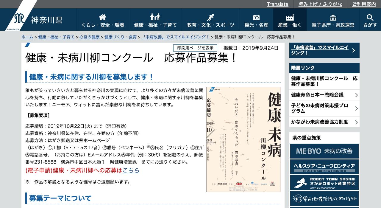 健康・未病川柳コンクール【2019年10月22日締切】
