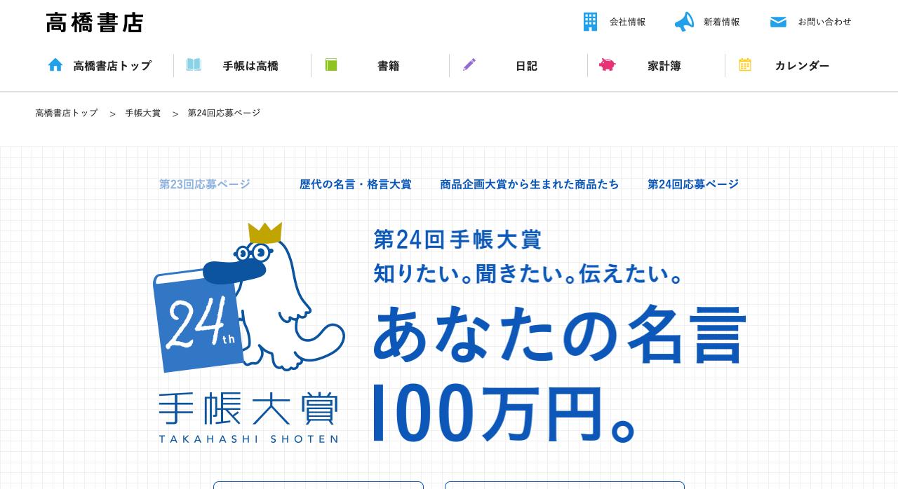 第24回手帳大賞【2020年3月31日締切】
