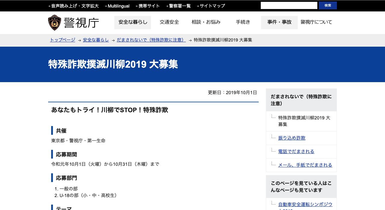 特殊詐欺撲滅川柳2019【2019年10月31日締切】