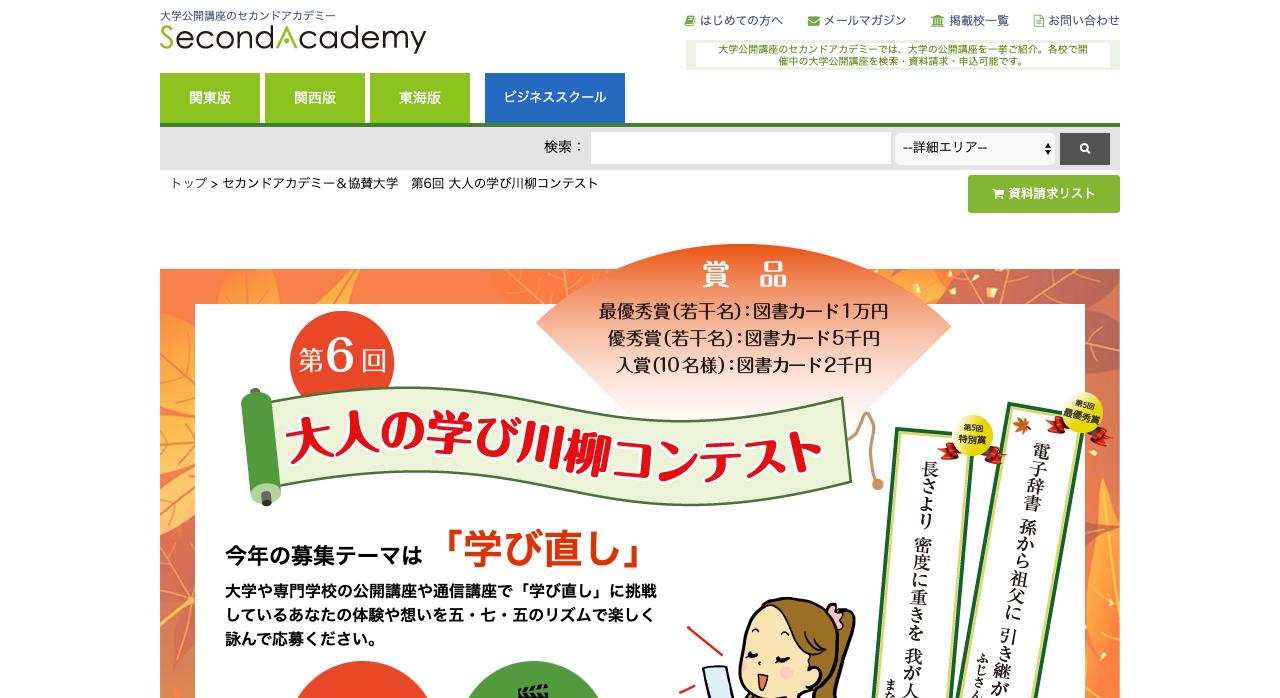 第6回 大人の学び川柳コンテスト【2019年11月29日締切】
