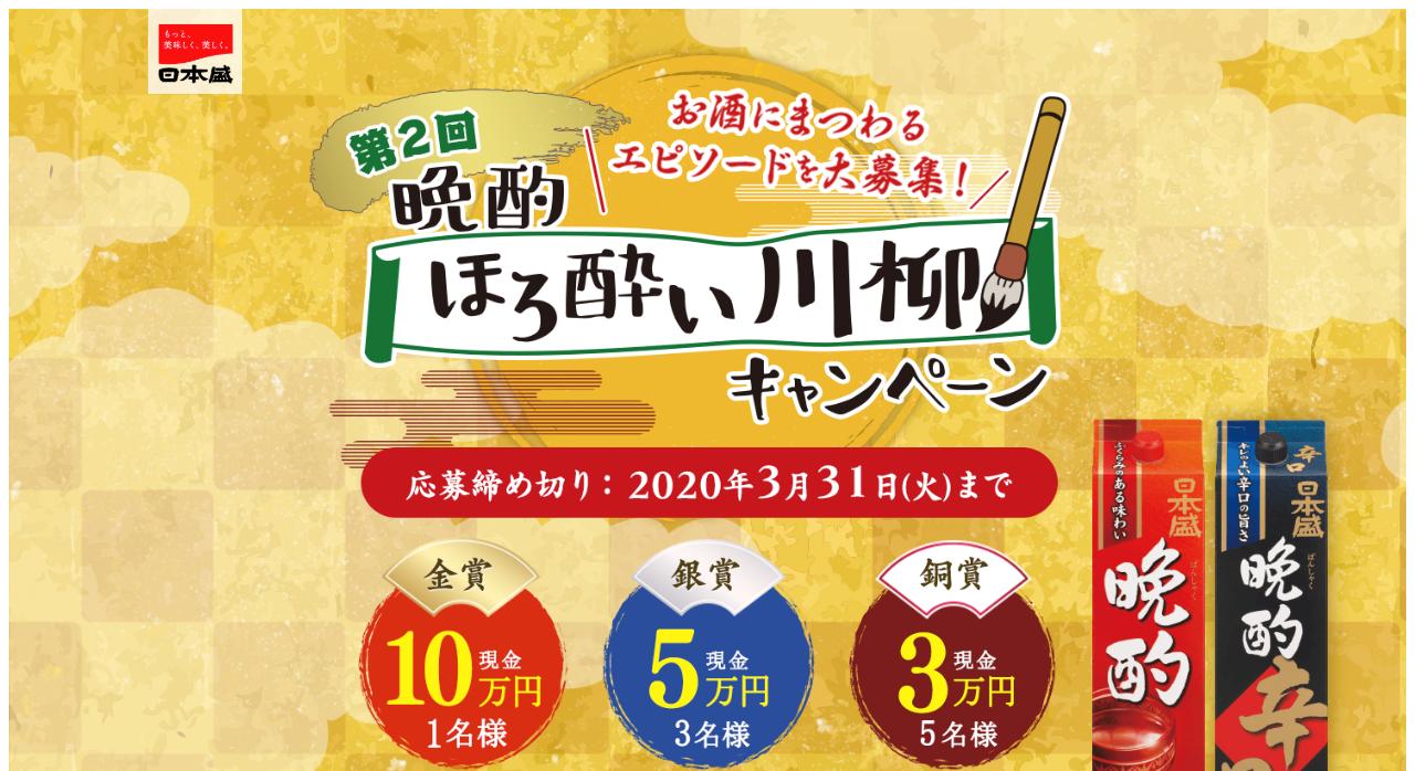 第2回晩酌ほろ酔い川柳キャンペーン【2020年3月31日締切】