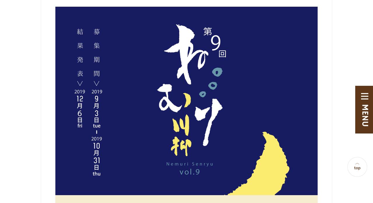 第9回ねむり川柳【2019年10月31日締切】
