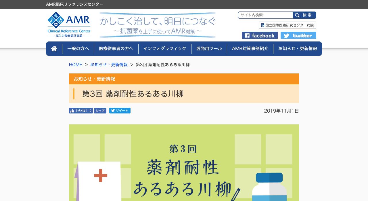 第3回 薬剤耐性あるある川柳【2019年11月30日締切】