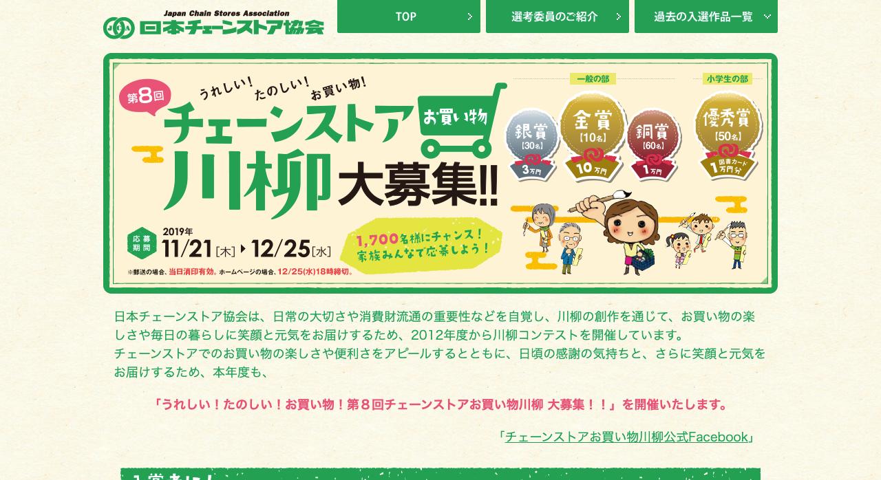第8回チェーンストアお買い物川柳【2019年12月25日締切】
