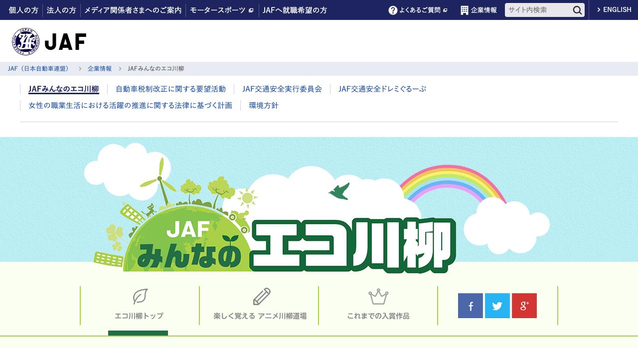 第14回 JAF みんなのエコ川柳【2020年1月31日締切】