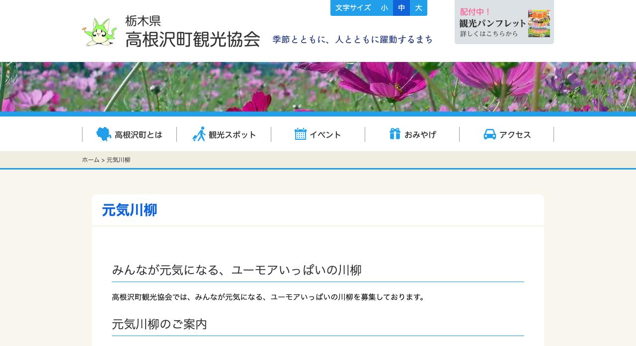 第18回元気川柳【2020年1月31日締切】