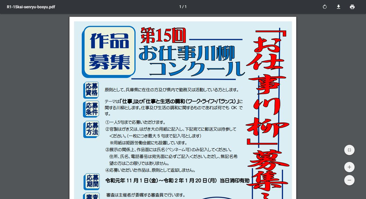 第15回お仕事川柳コンテスト【2020年1月20日締切】