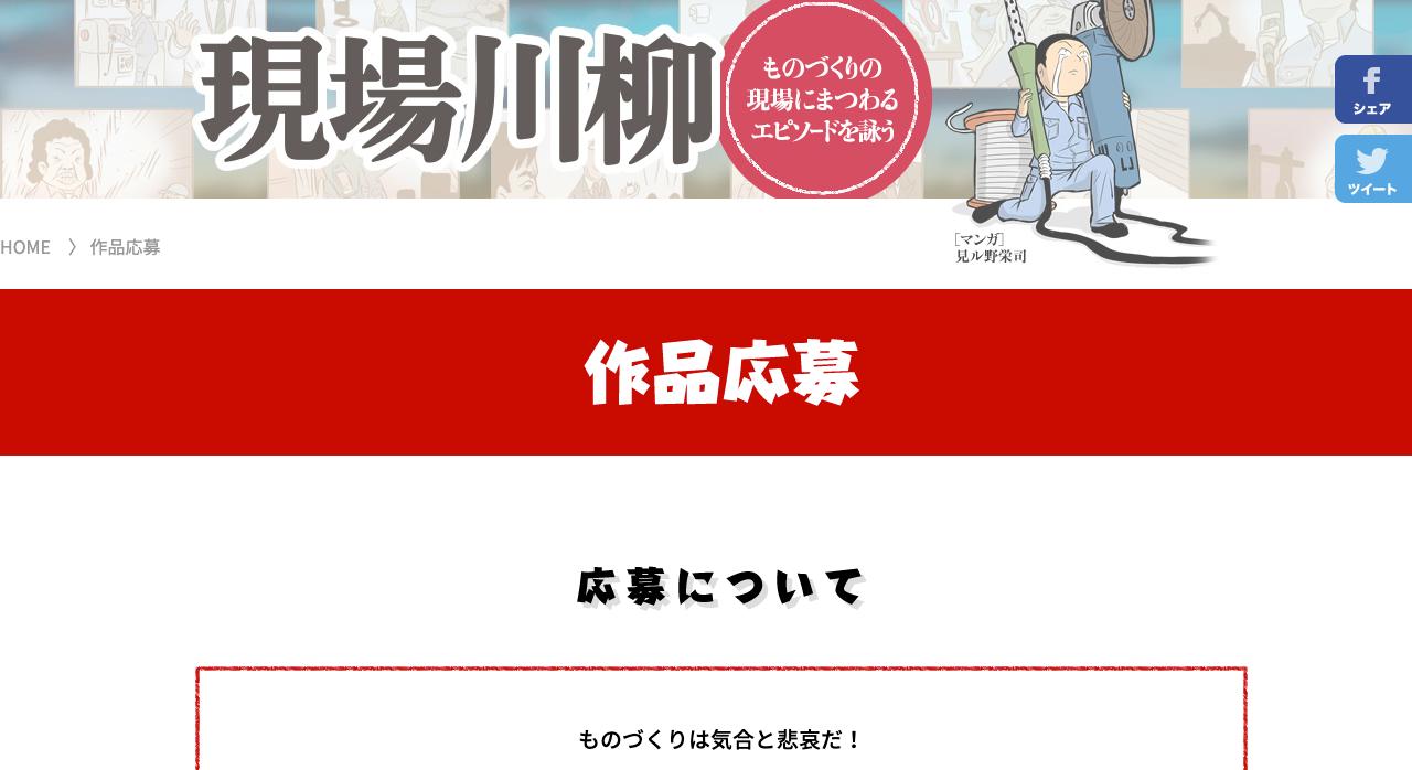 第6回 現場川柳【2019年12月15日締切】