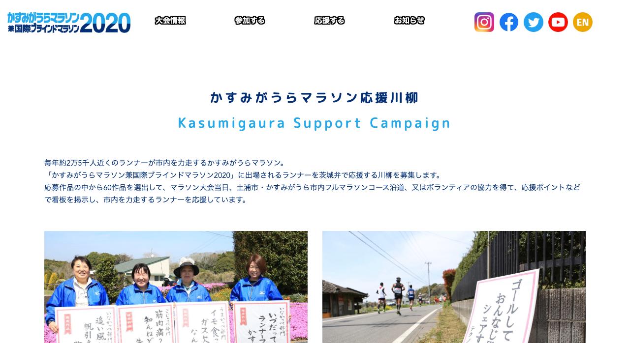 かすみがうらマラソン応援川柳【2020年1月31日締切】