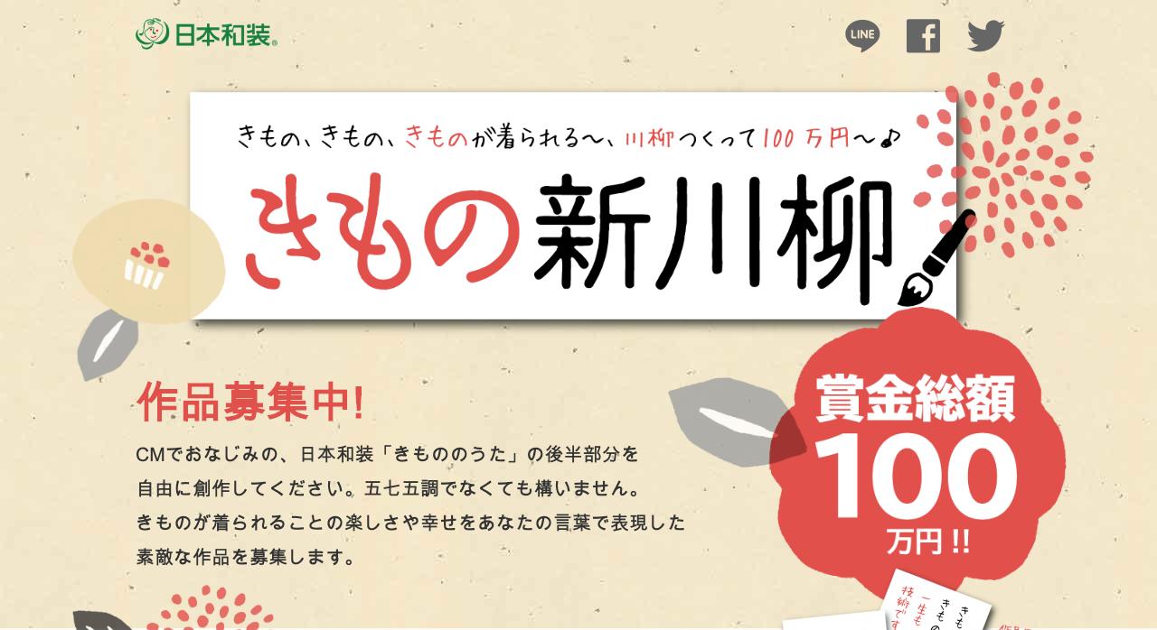 きもの新川柳【2019年12月16日締切】