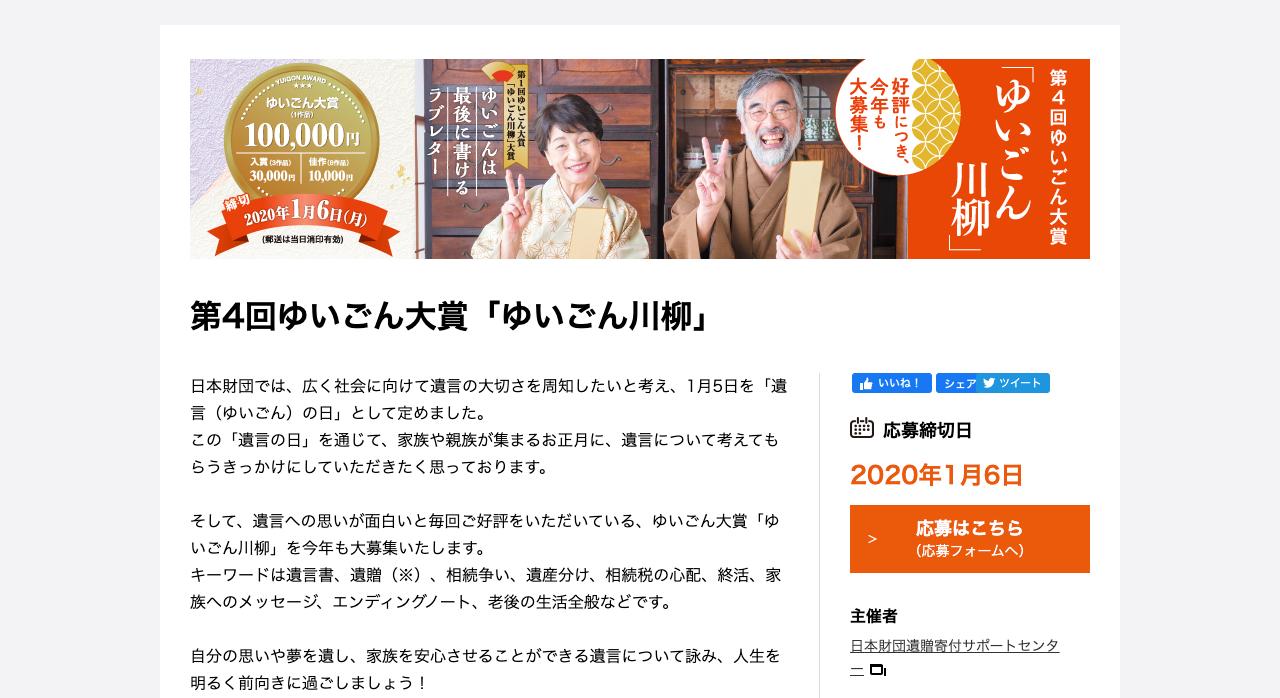 第4回ゆいごん大賞「ゆいごん川柳」【2020年1月6日締切】