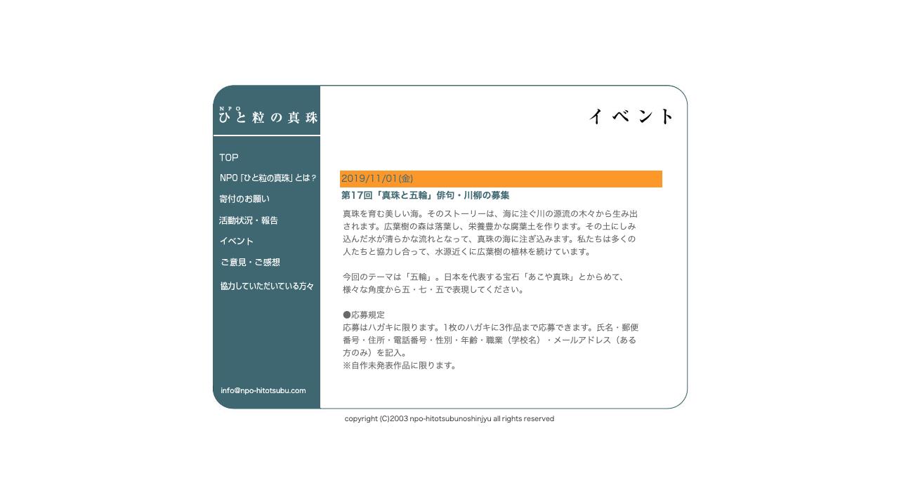 第17回「真珠と五輪」川柳【2020年1月31日締切】