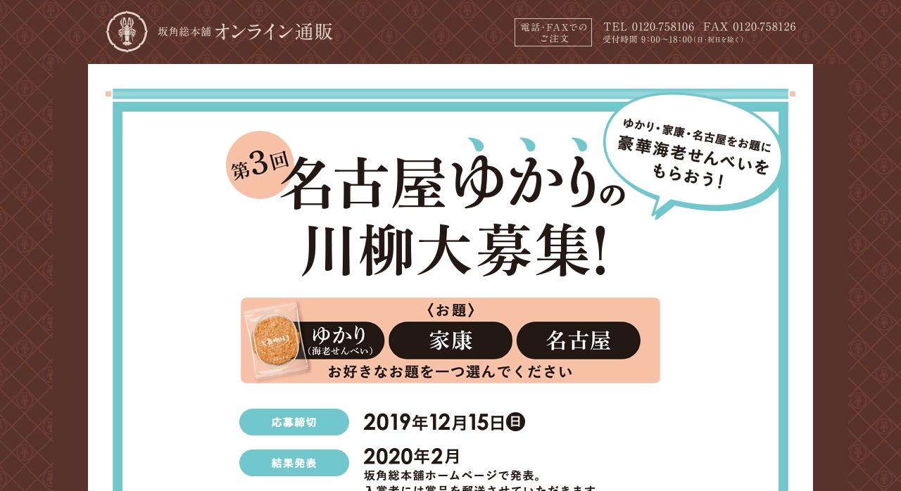 第3回名古屋ゆかりの川柳【2019年12月15日締切】