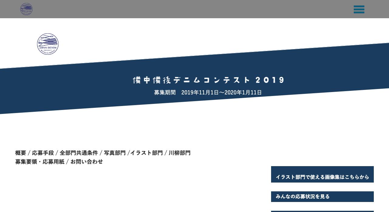 備中備後デニムコンテスト2019【2020年1月11日締切】