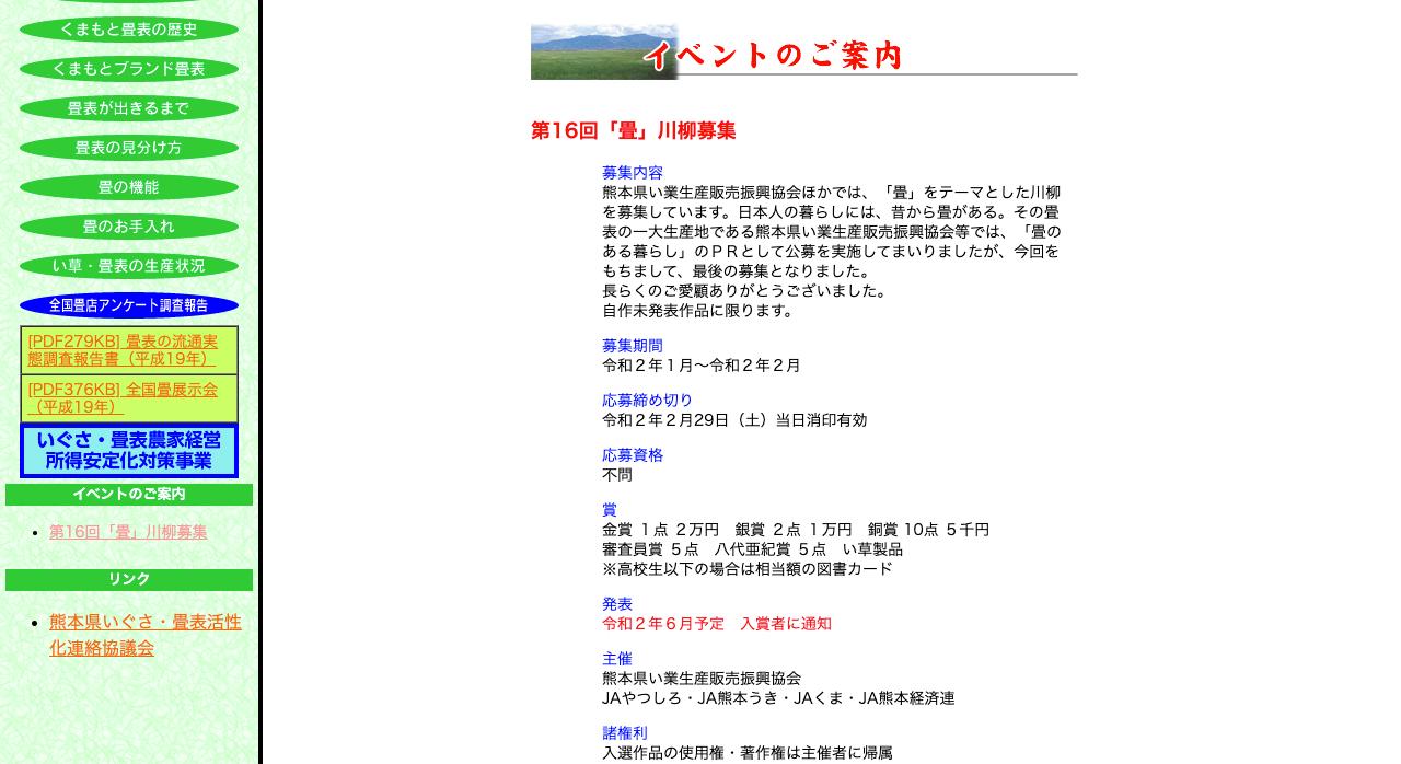 第16回「畳」川柳【2020年2月29日締切】